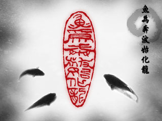 魚為奔波始化龍.jpg