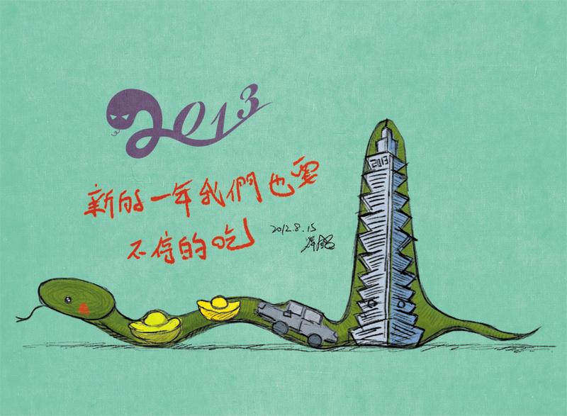 2012-08-15蛇年賀卡
