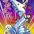 2013-01-10元宵節-騰蛟啟盛
