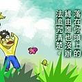 2013-05-17災難如鴿糞
