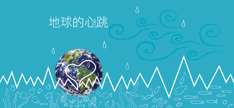 地球的心跳-封面