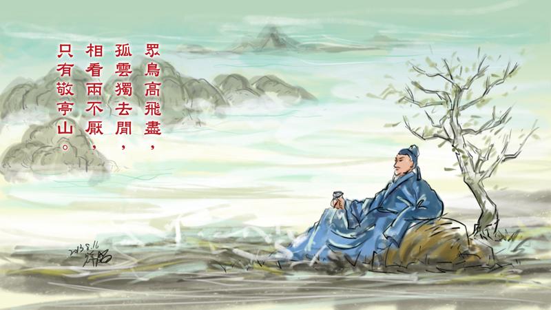 2013-08-16眾-獨坐敬亭山.jpg