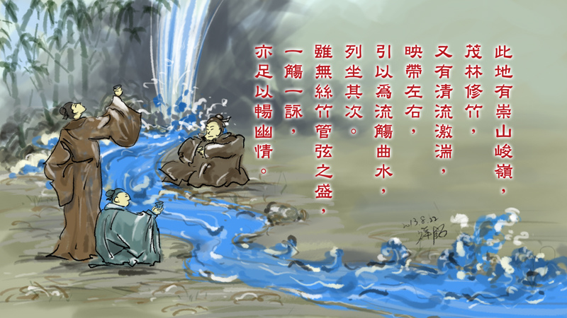 2013-08-22會-蘭亭集序2.jpg