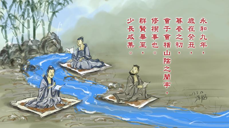 2013-08-22會-蘭亭集序1.jpg
