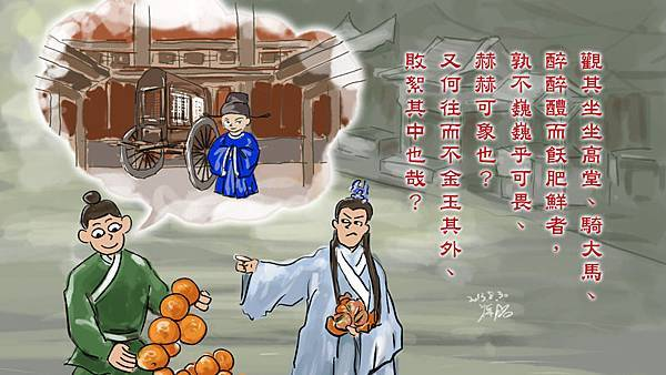 2013-08-28外-賣柑者言2.jpg
