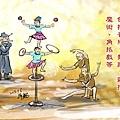 2013-09-06百戲.jpg