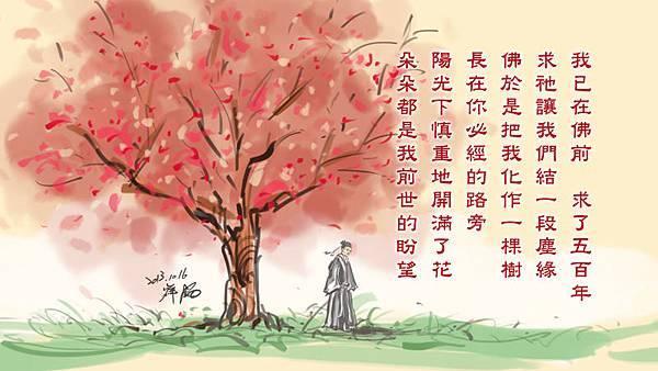 2013-10一棵開花的樹.jpg