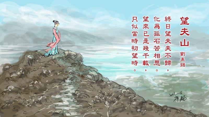 2013-10望夫山.jpg