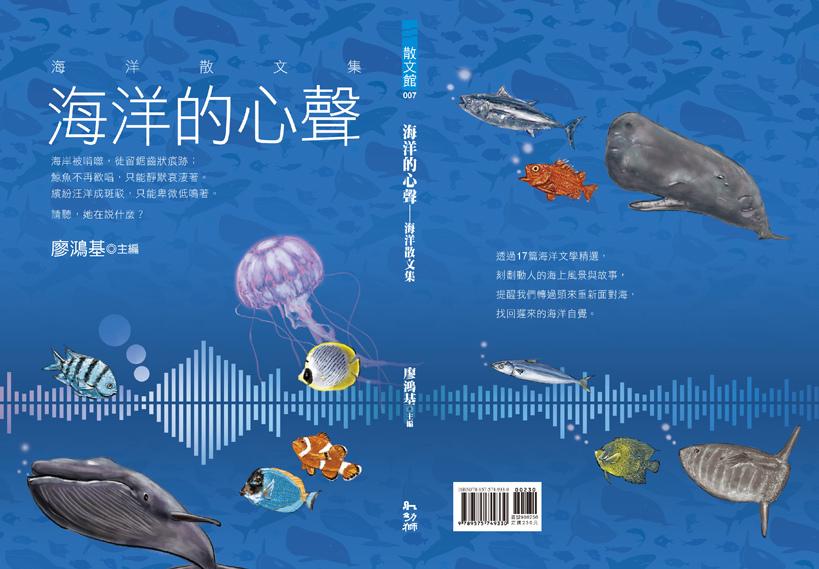 海洋的心聲-封面.jpg