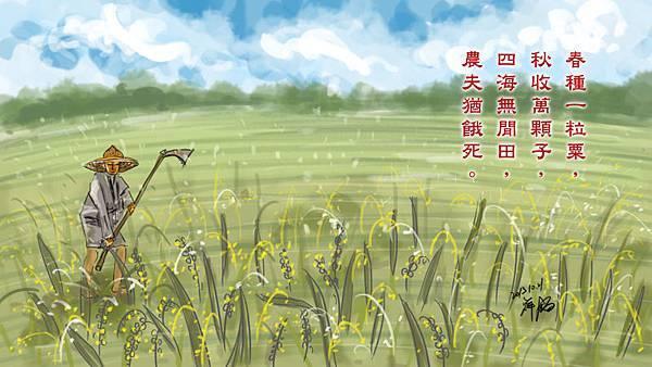 2013-10憫農詩1.jpg