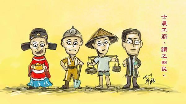 2013-10士農工商.jpg