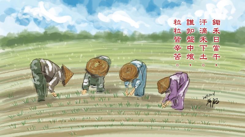 2013-10憫農詩2.jpg