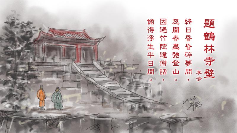 2013-10題鶴林寺壁思.jpg