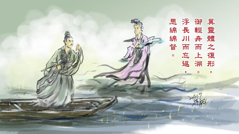 2013-11-洛神賦.jpg