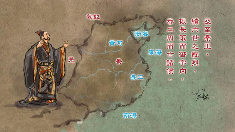 2013-11-過秦論.jpg