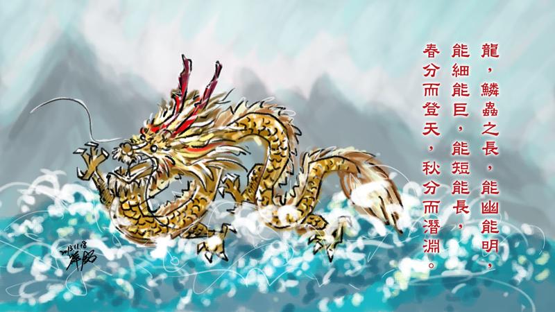 2013-11-中國龍.jpg