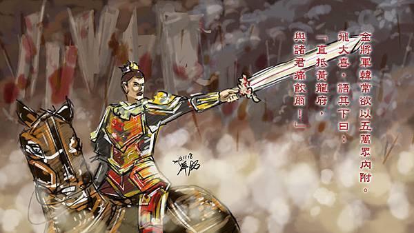 2013-11-直搗黃龍.jpg
