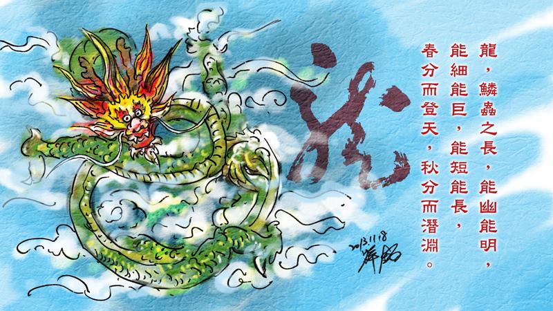 2013-11-亢龍有悔.jpg