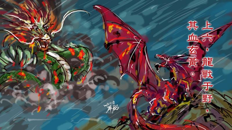 2013-11-龍戰於野.jpg