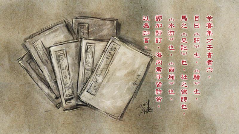 2013-11-六才子書.jpg