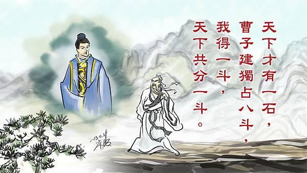 2013-11-才高八斗.jpg