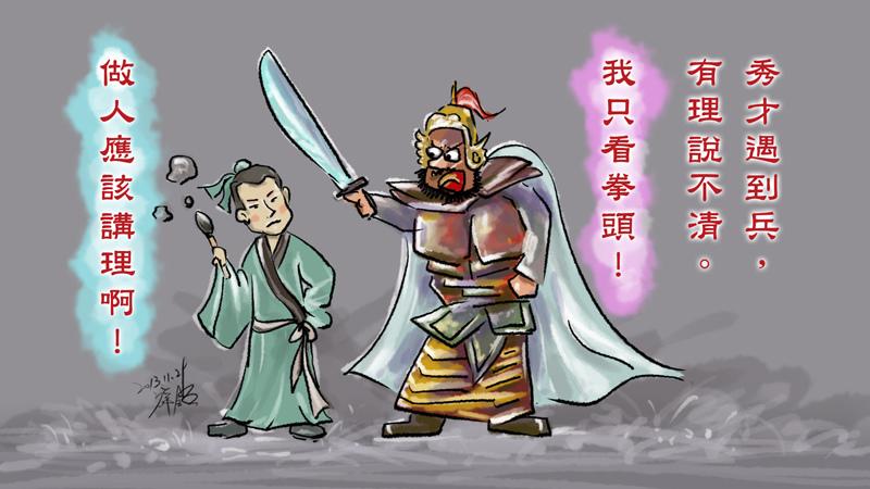 2013-11-秀才遇到兵.jpg