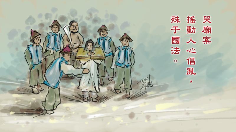 2013-11-哭廟案.jpg