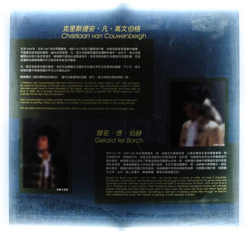 2014-02-18珍珠之光-透視維梅爾012.jpg
