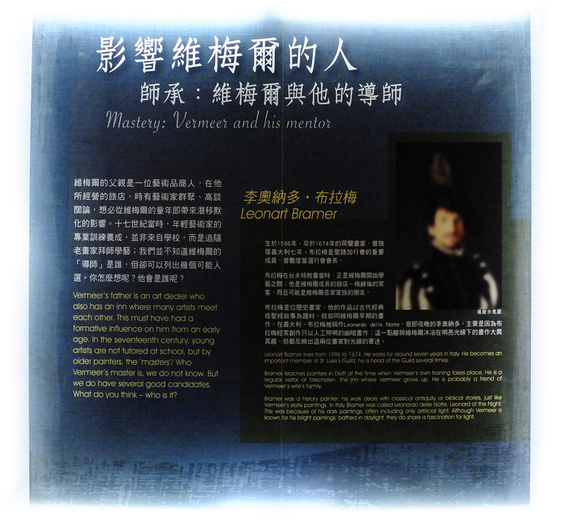 2014-02-18珍珠之光-透視維梅爾013.jpg