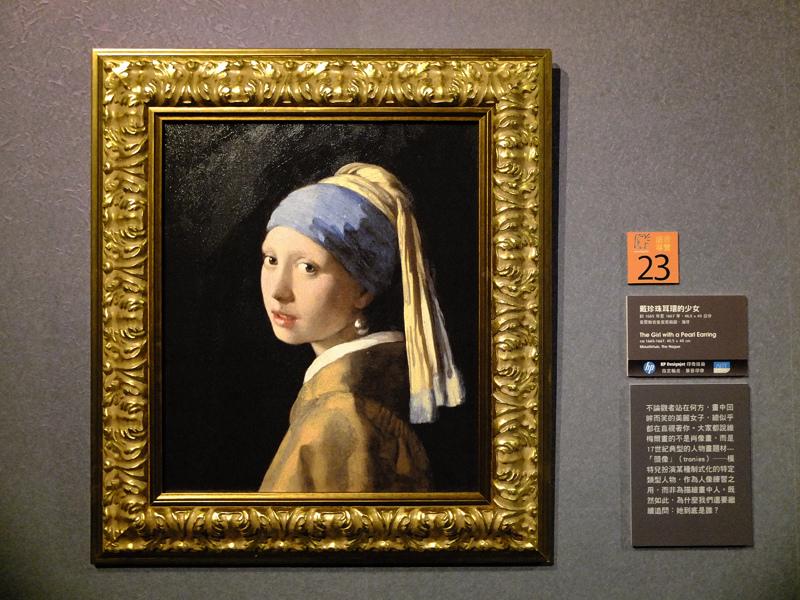 2014-02-18珍珠之光-透視維梅爾040.jpg