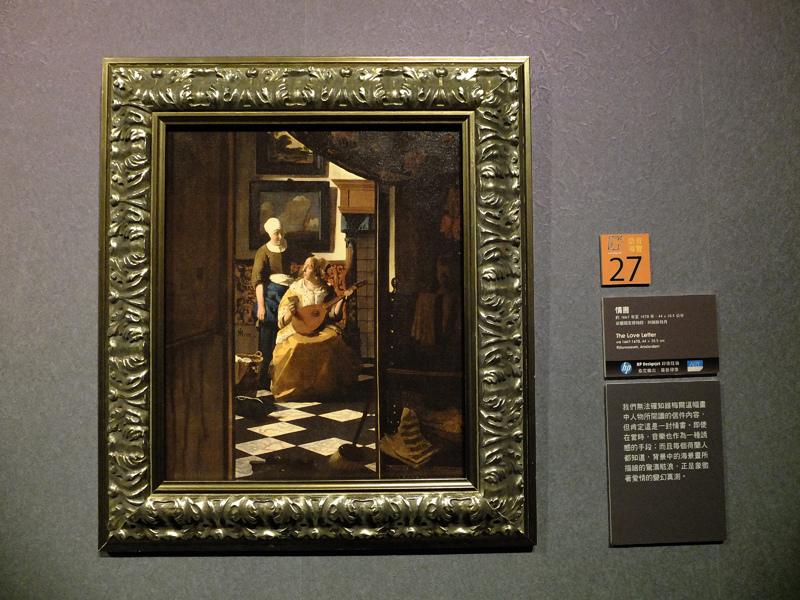 2014-02-18珍珠之光-透視維梅爾045.jpg