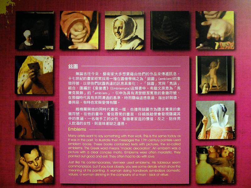 2014-02-18珍珠之光-透視維梅爾053.jpg