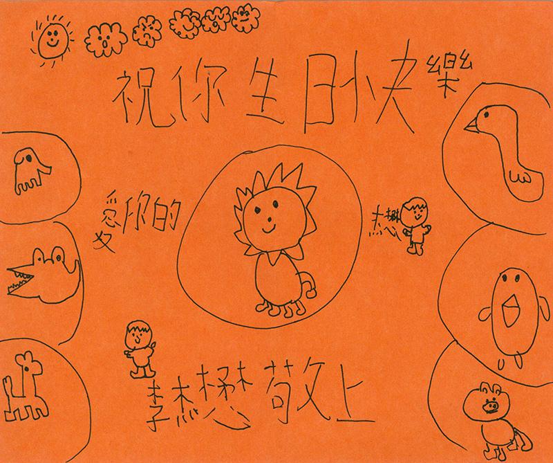 2014-06-05生日快樂卡-02.jpg