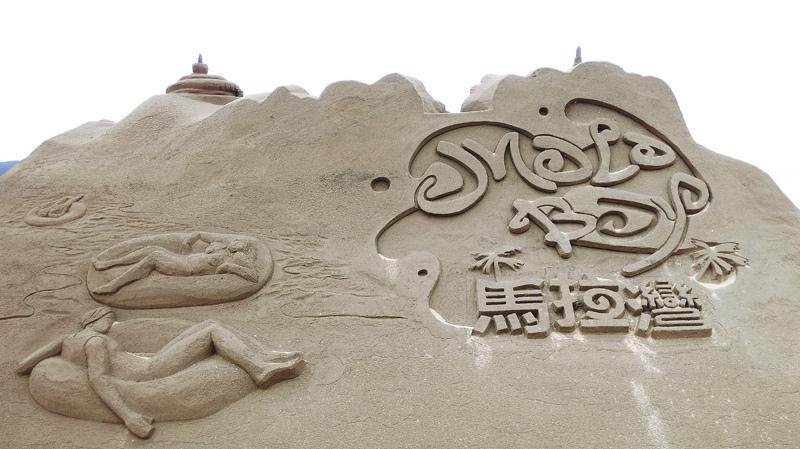 2014-06-22福隆國際沙雕藝術季HTC816012.jpg