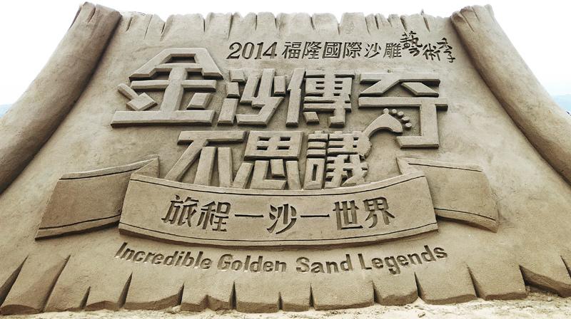 2014-06-22福隆國際沙雕藝術季HTC816017.jpg