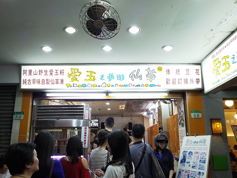 2014-10-05通化夜市008.jpg
