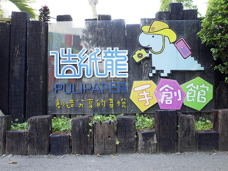 2014-10-11造紙龍026.jpg