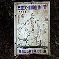 2014-11-22五寮尖029.jpg