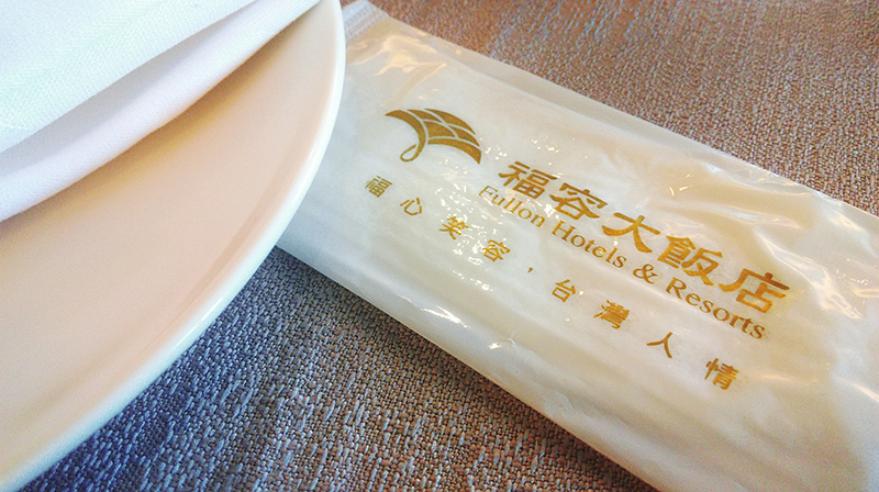 2015-02-01福容大飯店031.jpg