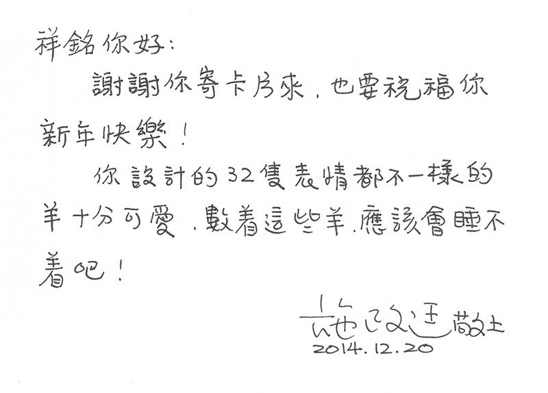 2015施政廷老師-反.jpg