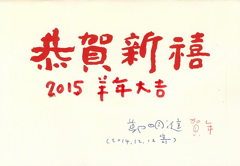 2015鄭明進老師-反.jpg
