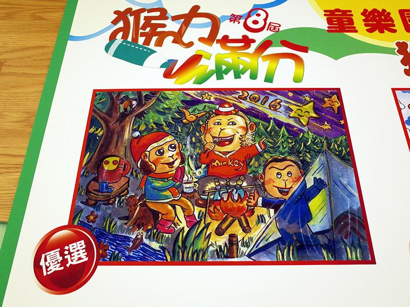 2016-01-16猴力滿分頒獎009.jpg