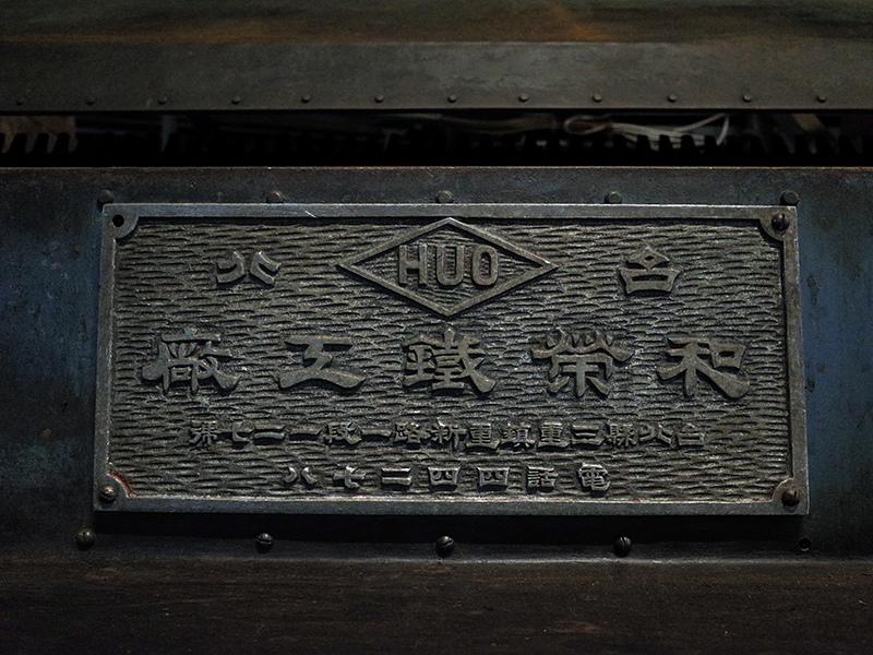 2016-08-28日月老茶廠032.jpg