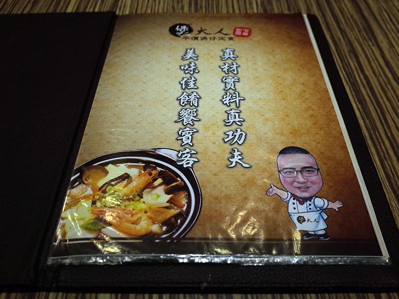 20147-02-14煲大人002.jpg