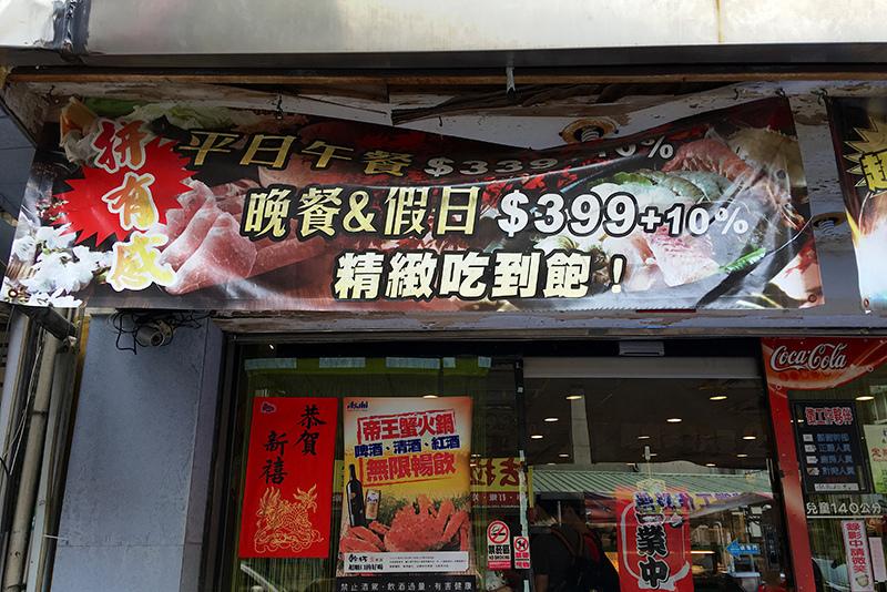 2017-07-22廣香精選鍋底023.jpg