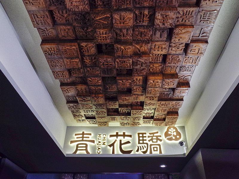 2018-03-15青花驕002.jpg