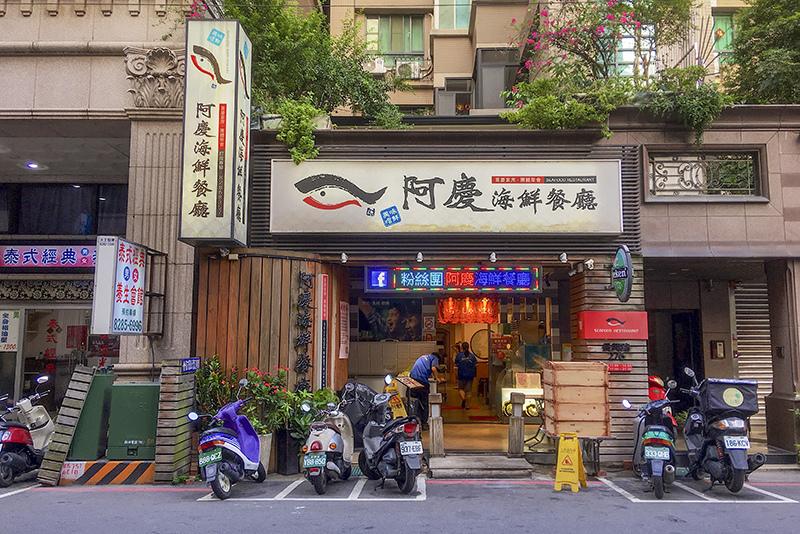 2018-05-12阿慶海鮮餐廳029.jpg