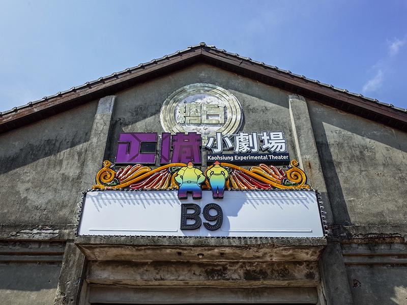 2018-07-21高雄駁二特區024.jpg
