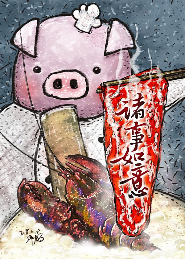 豬年賀卡.jpg
