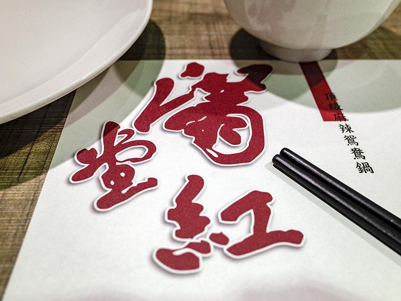 2018-11-16滿堂紅頂級麻辣鴛鴦鍋007.jpg